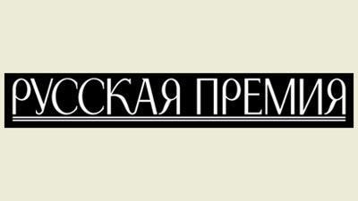 """Роман """"Два Майдана"""" вошел в лонг-лист """"Русской премии"""""""