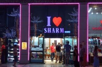 Магазин Я люблю Шарм